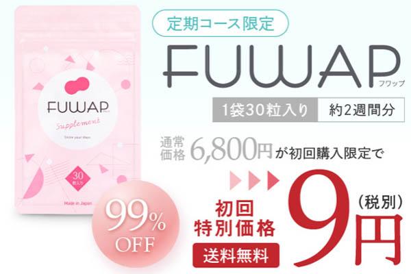 フワップ初回特別価格9円