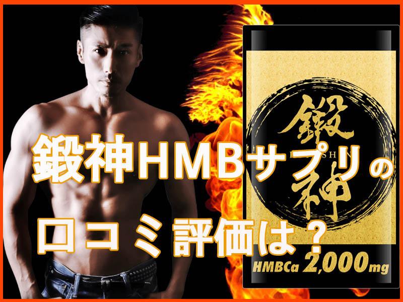 鍛神HMBサプリ