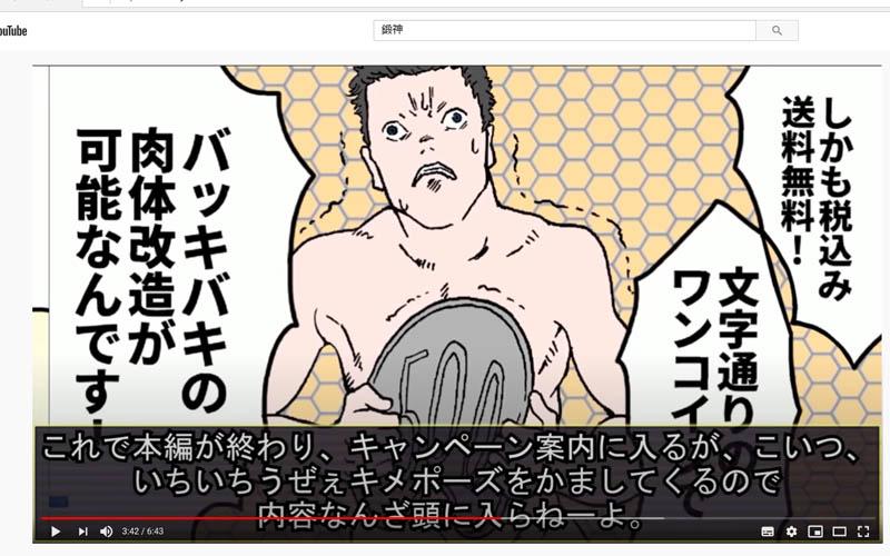 鍛神サプリ漫画広告