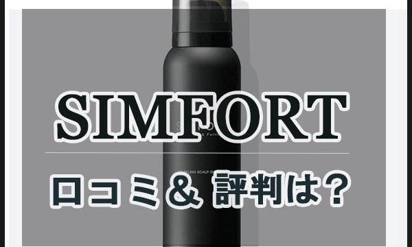 SIMfort(シンフォート)